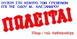 ΚΑΚΟΜΟΙΡΑ