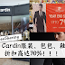 Pierre Cardin 年终大减价!服装、女士包包、鞋子一律折扣高达70!