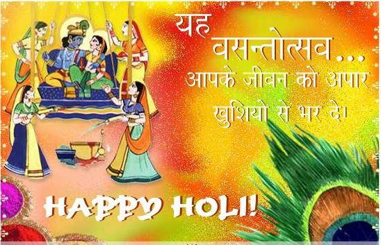 holi festival images - Best Shayari images of holi 50+