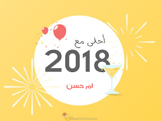 2018 احلى مع ام حسن