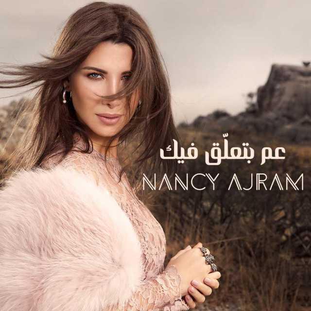 كلمات أغنية نانسي عجرم بتعلق
