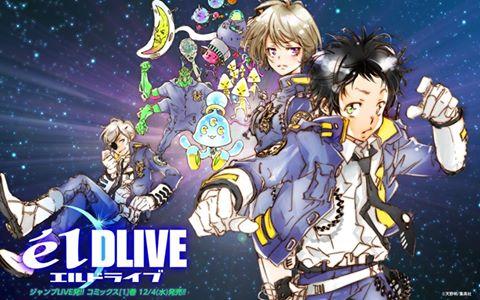 Se ha revelado los nuevos integrante del reparto del anime ēlDLIVE.