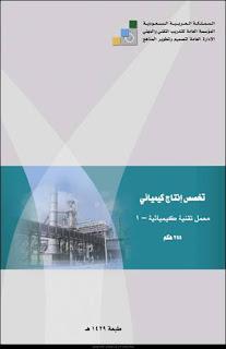 معمل تقنية كيميائية الجزء الاول pdf