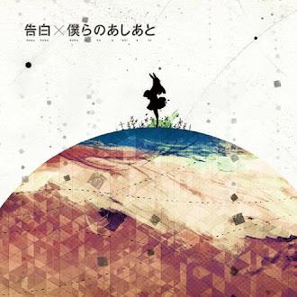 [Lirik+Terjemahan] Supercell - Kokuhaku (Pengakuan)