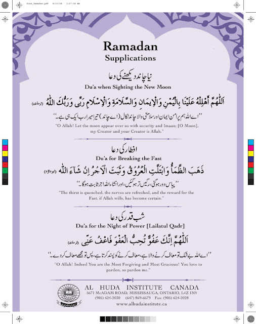 ramadan dua Images for Security and Imaan