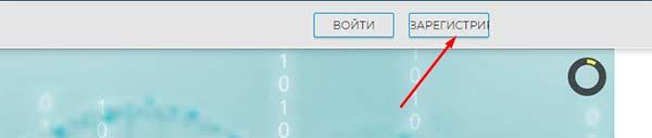 Регистрация в BitSequence