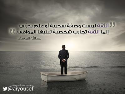 الثقة بالنفس وقوة الشخصية