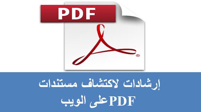 إرشادات لاكتشاف مستندات PDF على الويب