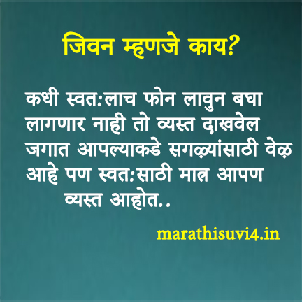 How Is Life Quotes Marathi Suvichar