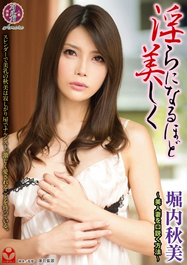 TORG-008 How To Hit On A More Beautiful – Beautiful Wife Become Obscene ~ Akiyoshi Horiuchi