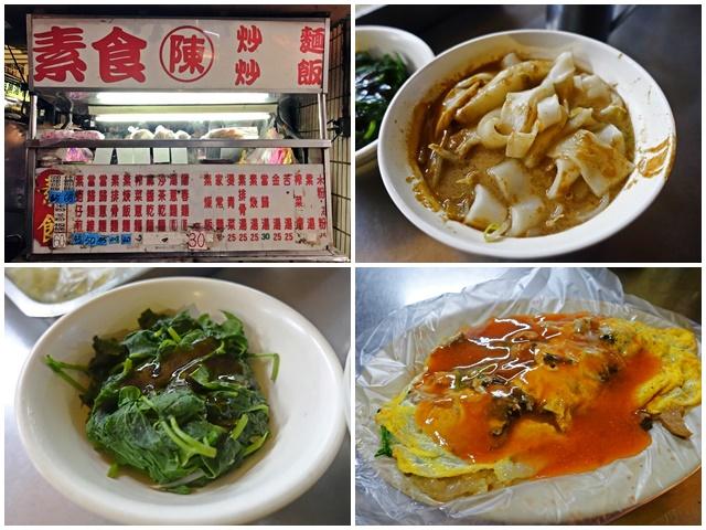 陳記素食蚵仔煎~土城延吉街素食晚餐、宵夜