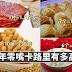 新年零嘴卡路里有多高?一片肉干的卡路里比一碗饭还要高!!