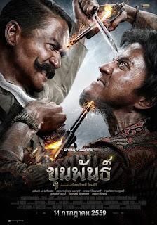 Khun Pan (2016) ขุนพันธ์