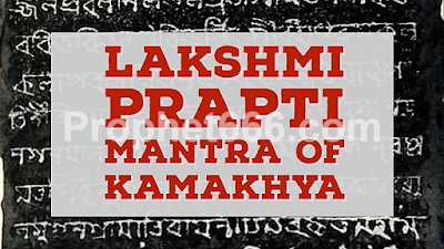 Mantra of Goddess Kamakhya to get wealth and money
