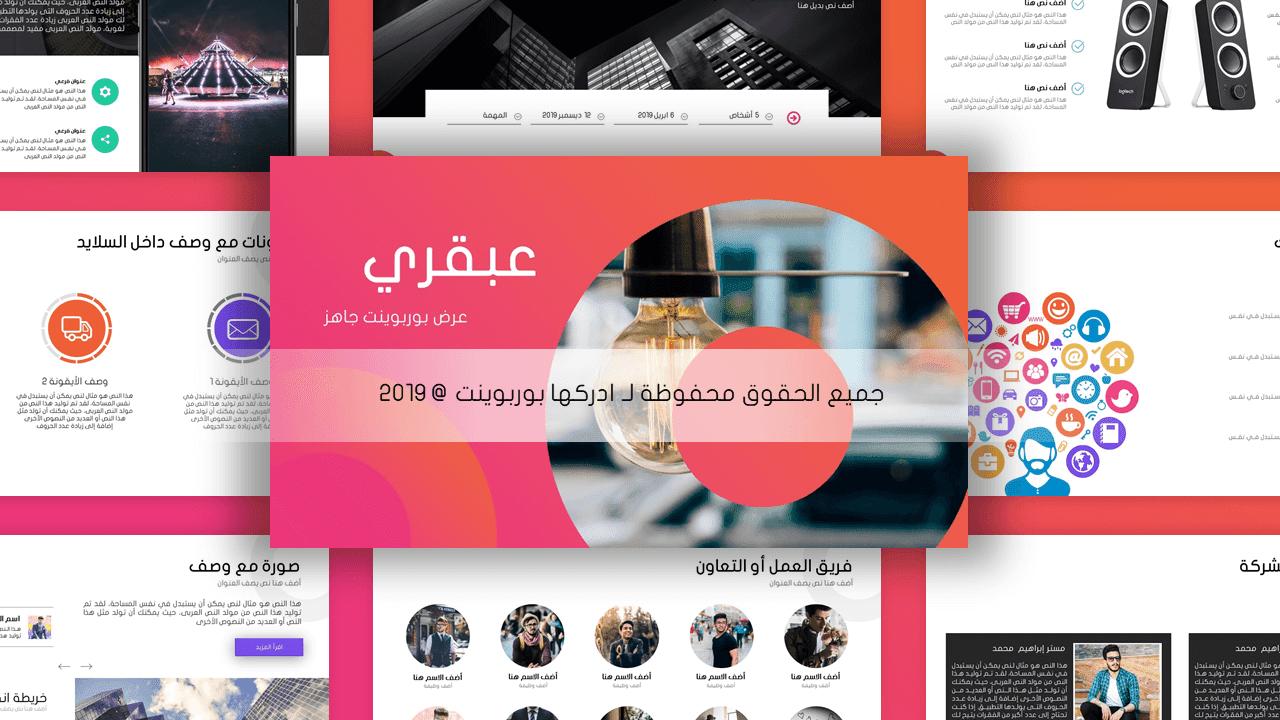 قوالب وعروض بوربوينت جاهزة ppt 2019