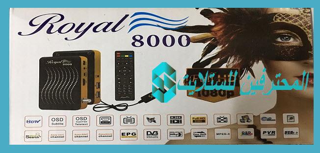 احدث سوفت وير وفلاشة  رويال royal 8000 hd mini تفعيل iptv علاج مشاكل الجهاز