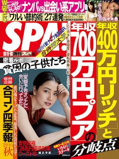 [雑誌] 週刊SPA! 2016 10 11.18号, manga, download, free