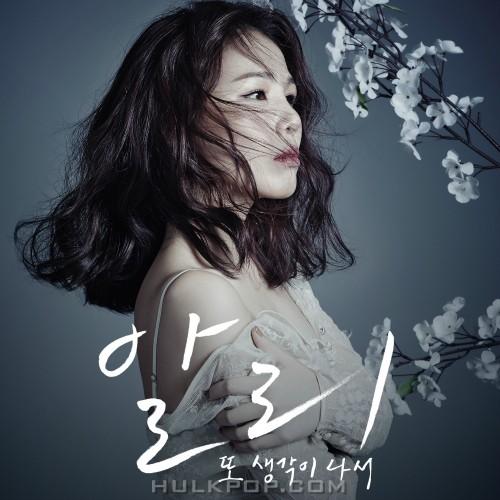 Ali – 또 생각이 나서 (With 임창정) – Single