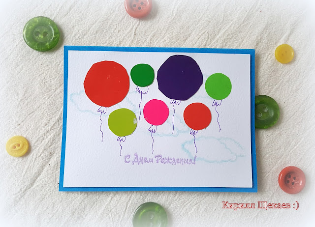 ,открытка, ,воздушные шарики,, детское,,творчество,