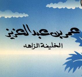 مدونة الحوار الإسلامي المسيحي عمر بن عبد العزيز رضى الله عنه