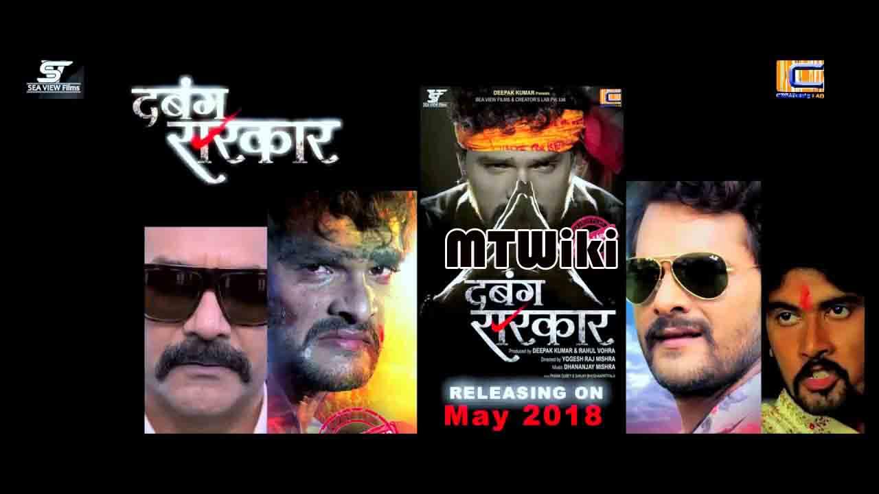 Dabang Sarkar Bhojpuri Movie 2018 Video Songs Poster Release