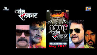 Dabang Sarkar Bhojpuri Movie (2018): Video, Songs, Poster, Release Date, Full Cast & Crew: Khesari Lal Yadav