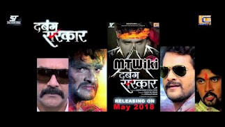 Khesari Lal Yadav Next Upcoming film Dabang Sarkar 2018 Wiki, Poster, Release date, Shooting Photo