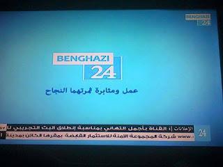 تردد قناة بنغازي 24
