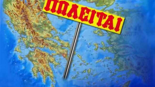 Όλη η Ελλάδα στο «σφυρί»