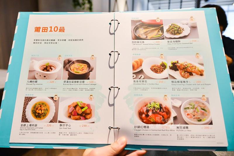 PUTIEN莆田大直att店,新加坡料理,大直美食,大直推薦聚餐餐廳