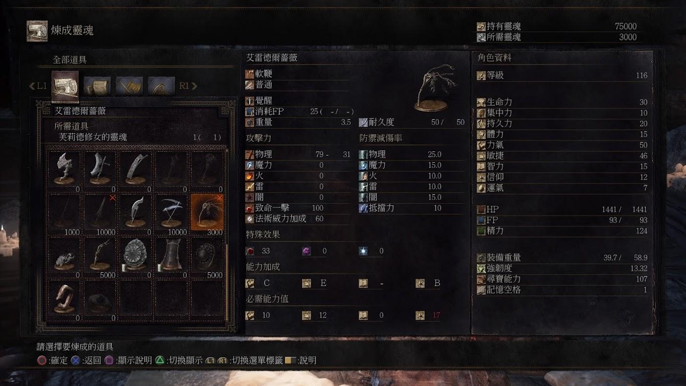 黑暗靈魂 3 DLC全收集攻略及武器裝備屬性一覽   娛樂計程車