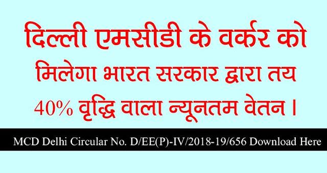 MCD Delhi के Contract Worker को अब Central Govt. का Minimum Wages मिलेगा
