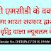 MCD Delhi के Contract Worker को अब Central Govt. का Minimum Wages मिलेगा, जाने कितना