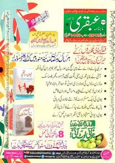Ubqari Magazine March 2019