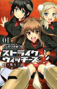Strike Witches - Kurenai no Majotachi