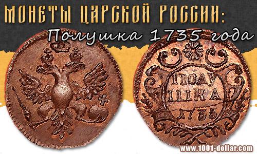 Полушка 1735 года