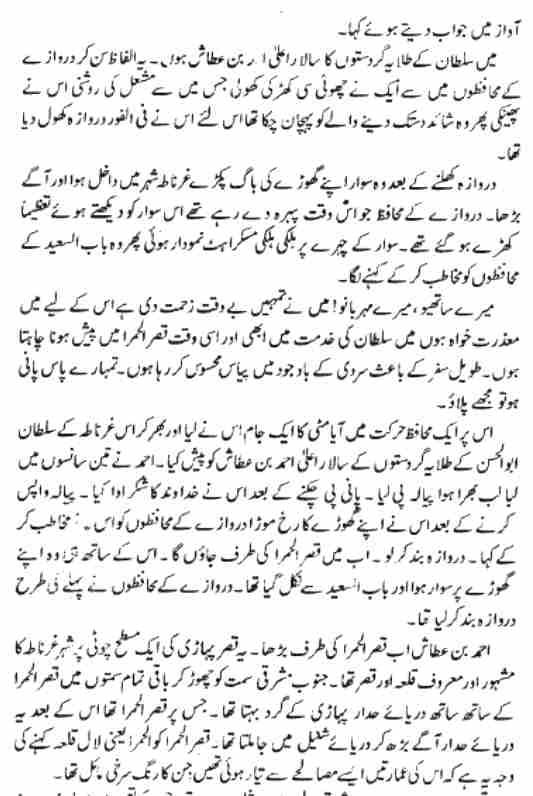 Gharnata Ka Chopan Novel
