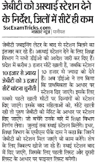 Haryana jbt station allotment letter news