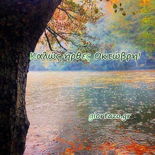 Οκτώβριος, καλό μήνα!........giortazo.gr