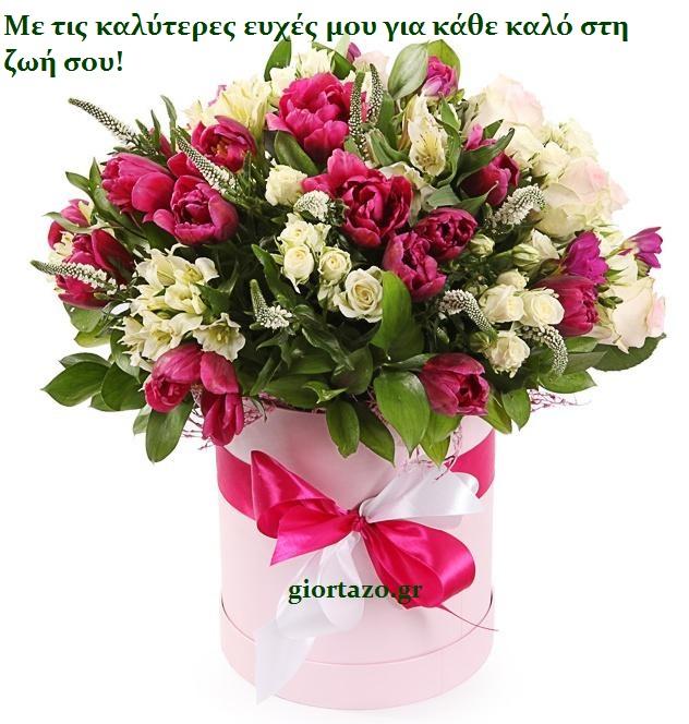 Ευχές καρδιάς σε εικόνες για γενέθλια και ονομαστικές εορτές. ...  giortazo.gr d98478b08fa