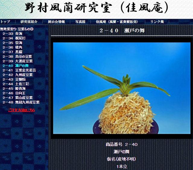 http://www.fuuran.jp/2-40.html