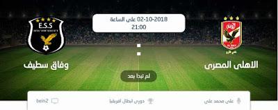 الاهلي ووفاق سطيف بث مباشر