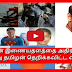 Viral video social media | TAMIL TODAY CHANNEL | TAMIL NEWS