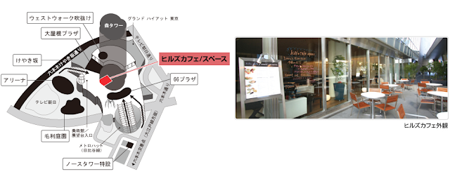 Location of JAL Welcome! New Sky Cafe