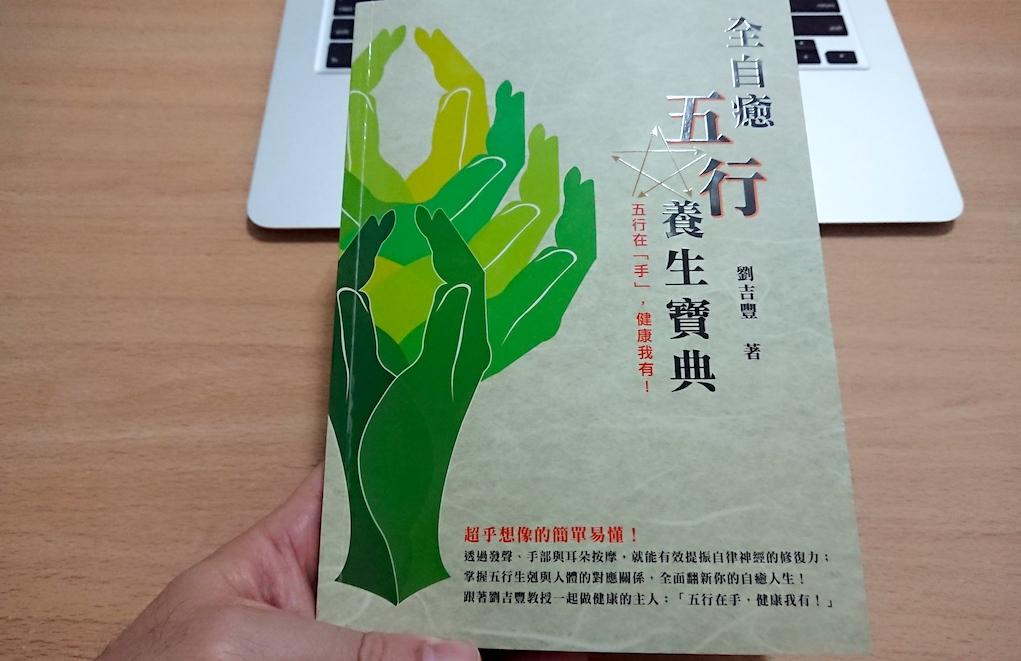 全自癒五行養生寶典五行在手健康我有,劉吉豐教授,渠成文化