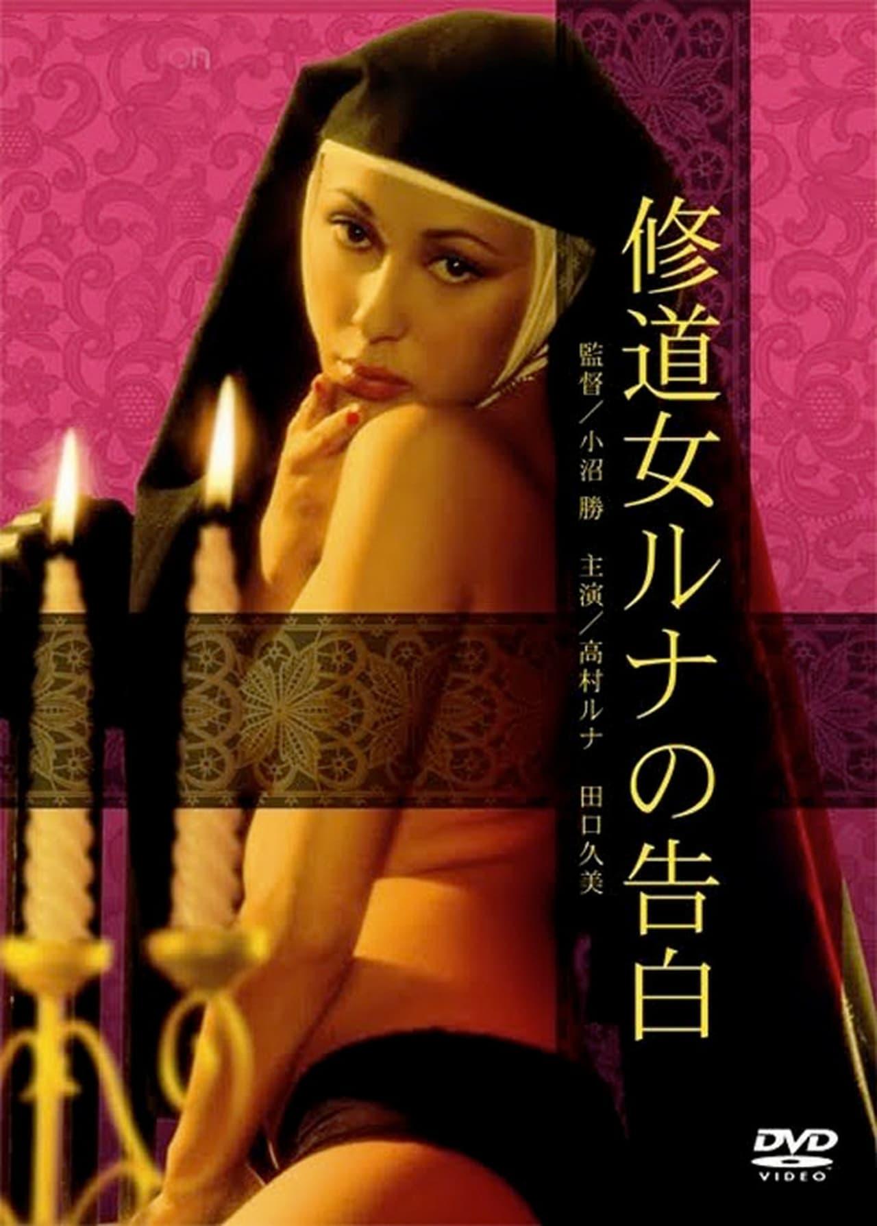 Cloistered Nun: Runa's Confession (1976)