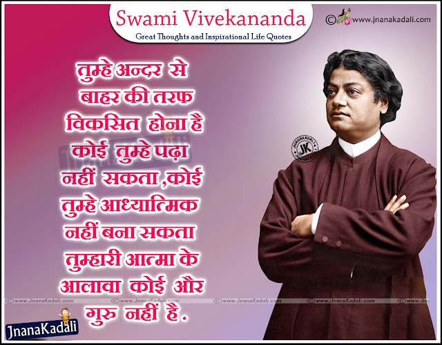 Here is a Hindi Language Swami Vivekananda  Thoughts and Shayari Pictures Gallery Online, Swami Vivekananda Hindi Shayari Images,Swami Vivekananda  Sayings in Hindi Language,Arise Quotes by Swami Vivekananda in Hindi Language,Swami Vivekananda Inspirational shayari with beautiful hd wallpapers