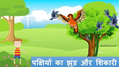 चम्पक की कहानियाँ : पक्षियों का झुंड और शिकारी - champak ki kahaniya