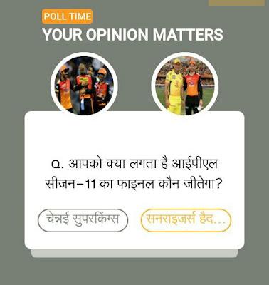 Aapko Kya Lagta Hai IPL Season-11 Ka Final Match Kaun Jitega ?