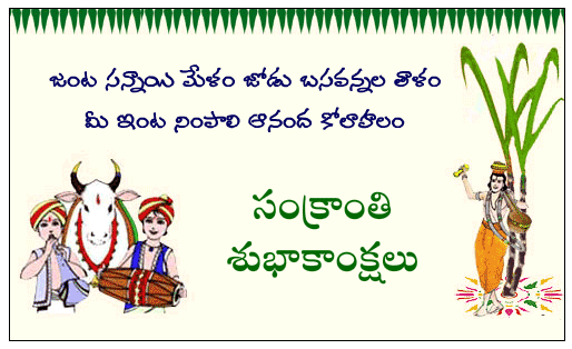 Pongal Wishes Images In Telugu